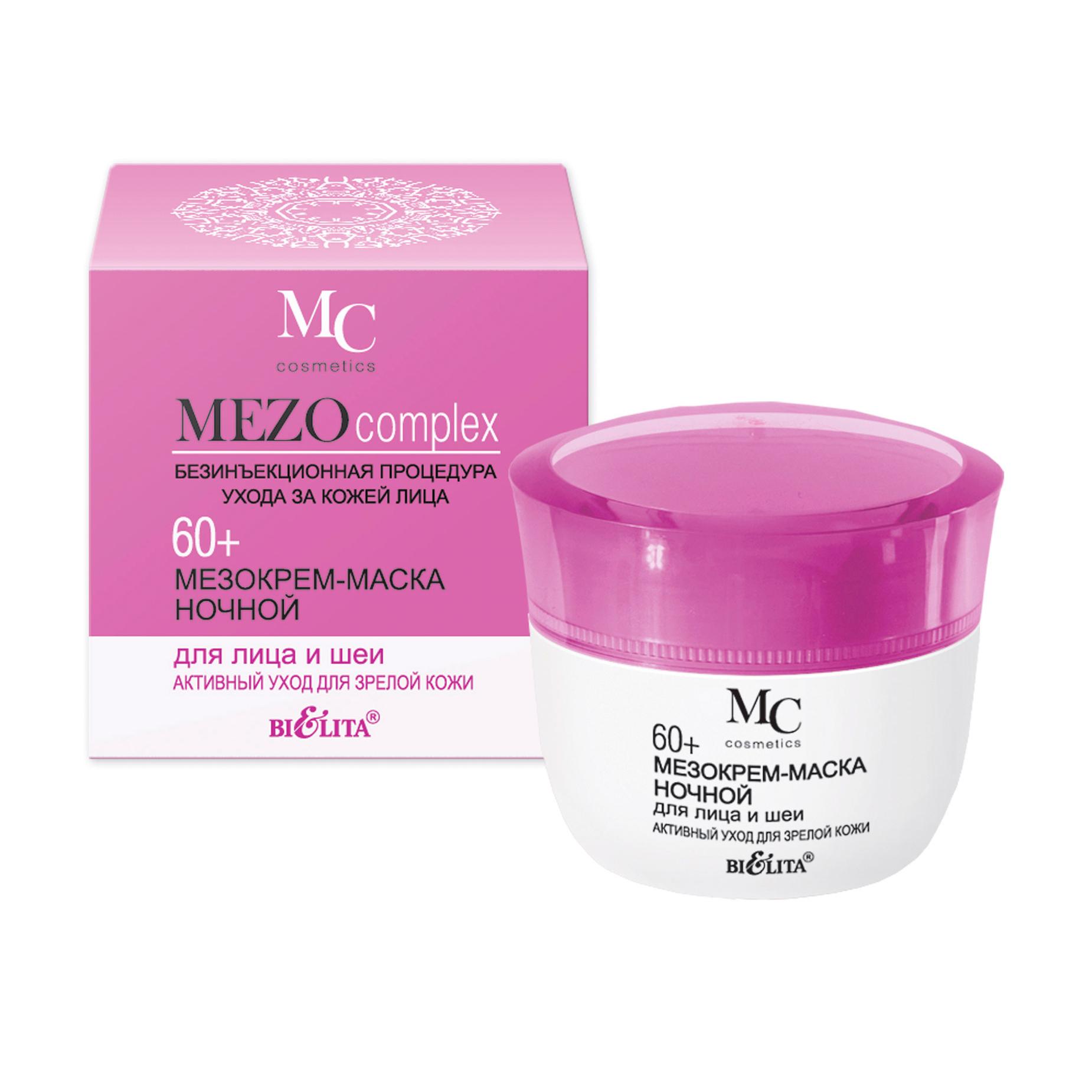 Мезокрем-маска для лица Belita MEZOcomplex активный уход для зрелой кожи 60+ ночной, 50мл Bielita