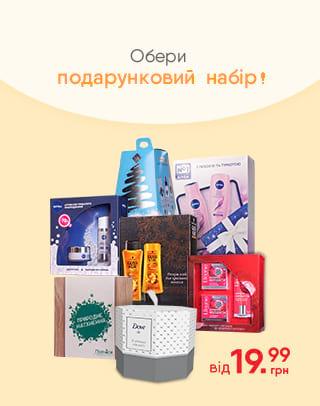 Готуйтеся до свята заздалегідь! ‣ EVA.ua інтернет-магазин товарів для краси  та догляду №1 4ae2a303d32c7